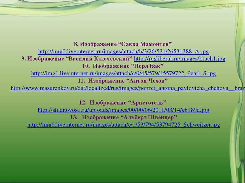 """8. Изображение """"Савва Мамонтов"""" http://img0.liveinternet.ru/images/attach/b/3..."""