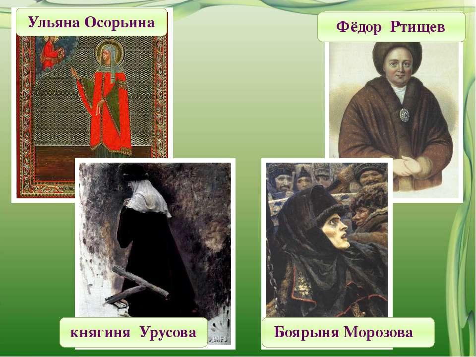 Ульяна Осорьина Фёдор Ртищев княгиня Урусова Боярыня Морозова