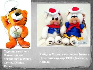 Хайди и Хоуди: талисманы Зимних Олимпийских игр 1988 в Калгари, Канада Ходори...