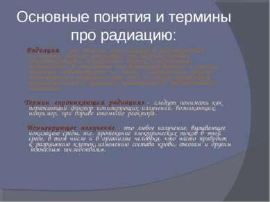 Основные понятия и термины про радиацию: Радиация - это явление, происходящее...