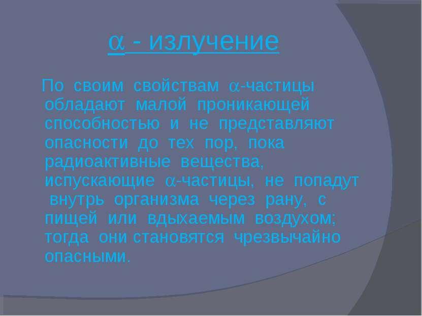 - излучение По своим свойствам -частицы обладают малой проникающей способност...