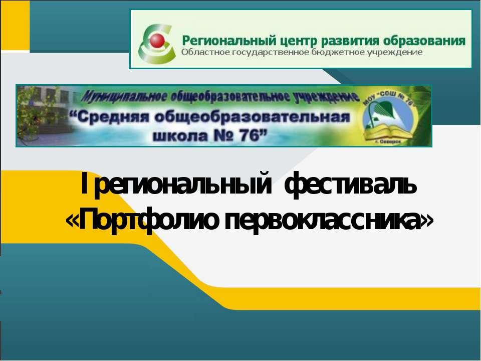 I региональный фестиваль «Портфолио первоклассника»