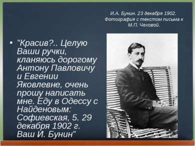 """Красив?.. Целую Ваши ручки, кланяюсь дорогому Антону Павловичу и Евгении Яко..."
