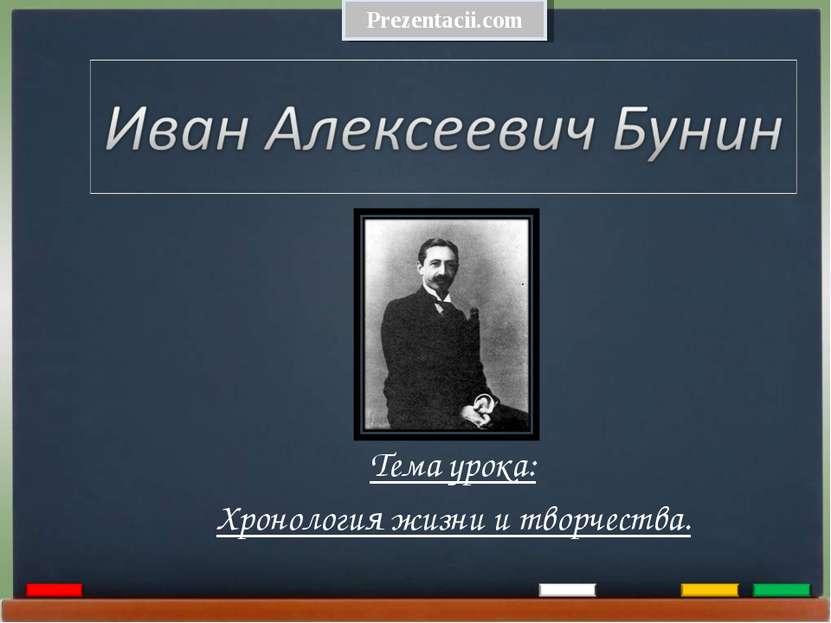 Тема урока: Хронология жизни и творчества. Prezentacii.com