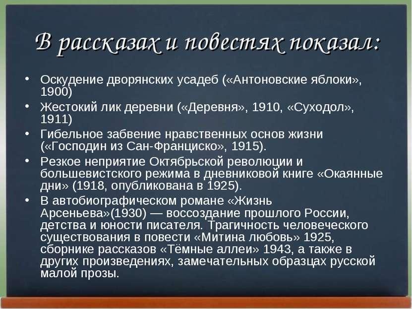 В рассказах и повестях показал: Оскудение дворянских усадеб («Антоновские ябл...