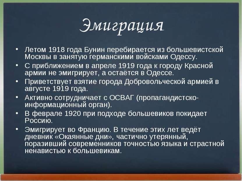 Эмиграция Летом 1918года Бунин перебирается из большевистской Москвы в занят...