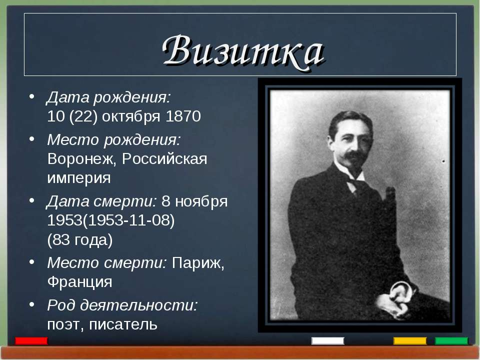 Визитка Дата рождения: 10(22)октября 1870 Место рождения: Воронеж, Российск...