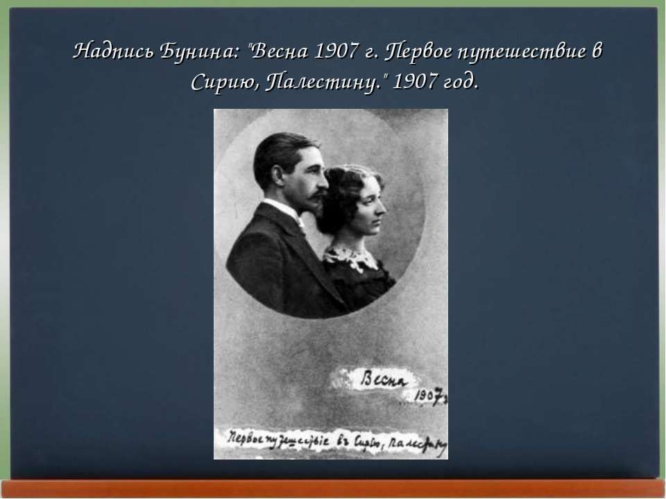 """Надпись Бунина: """"Весна 1907 г. Первое путешествие в Сирию, Палестину."""" 1907 год."""