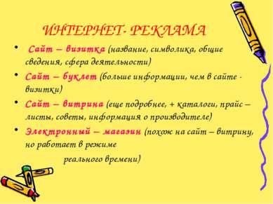 ИНТЕРНЕТ- РЕКЛАМА Сайт – визитка (название, символика, общие сведения, сфера ...