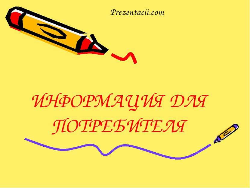 ИНФОРМАЦИЯ ДЛЯ ПОТРЕБИТЕЛЯ Prezentacii.com