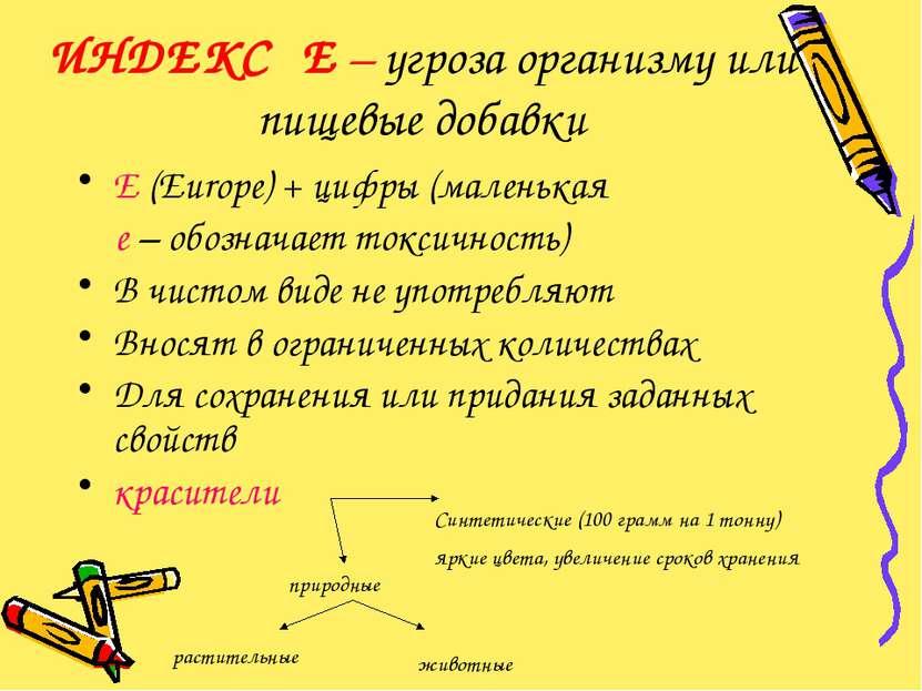 ИНДЕКС Е – угроза организму или пищевые добавки Е (Europe) + цифры (маленькая...