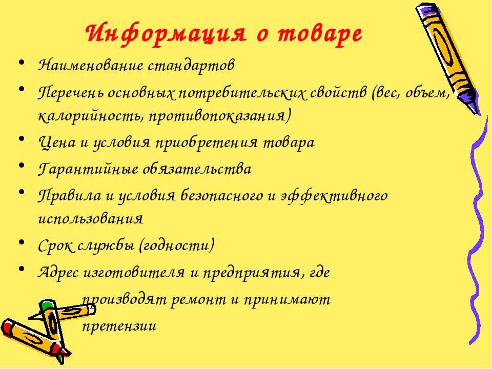 Информация о товаре Наименование стандартов Перечень основных потребительских...