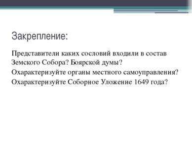 Закрепление: Представители каких сословий входили в состав Земского Собора? Б...