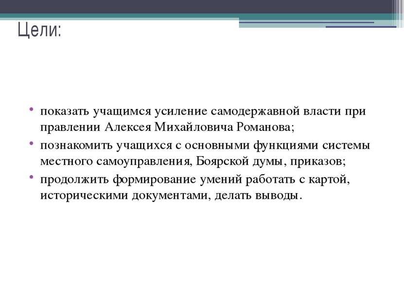 Цели: показать учащимся усиление самодержавной власти при правлении Алексея М...
