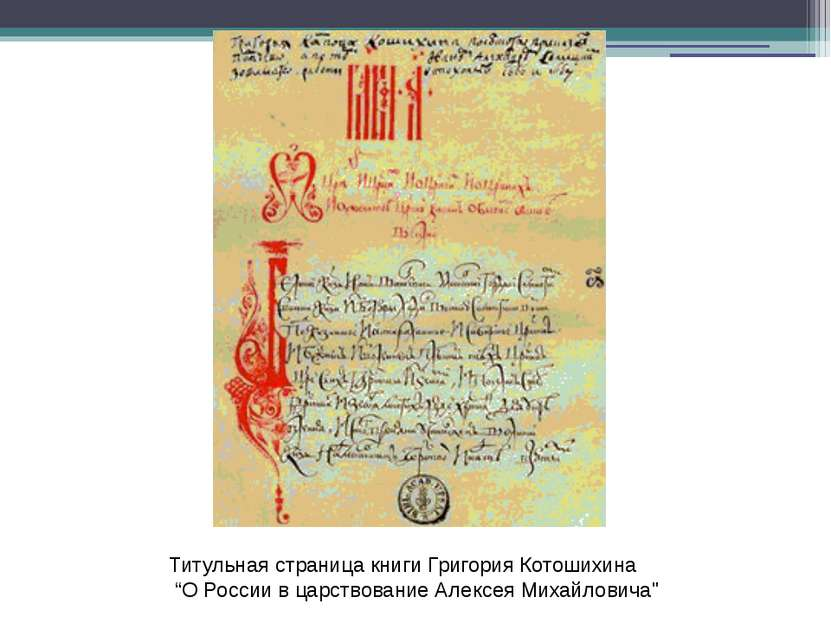"""Титульная страница книги Григория Котошихина """"О России в царствование Алексея..."""