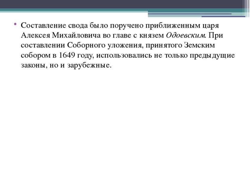 Составление свода было поручено приближенным царя Алексея Михайловича во глав...