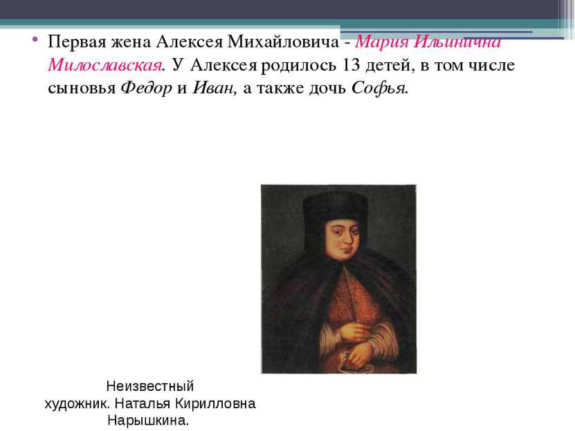 Первая жена Алексея Михайловича - Мария Ильинична Милославская. У Алексея род...