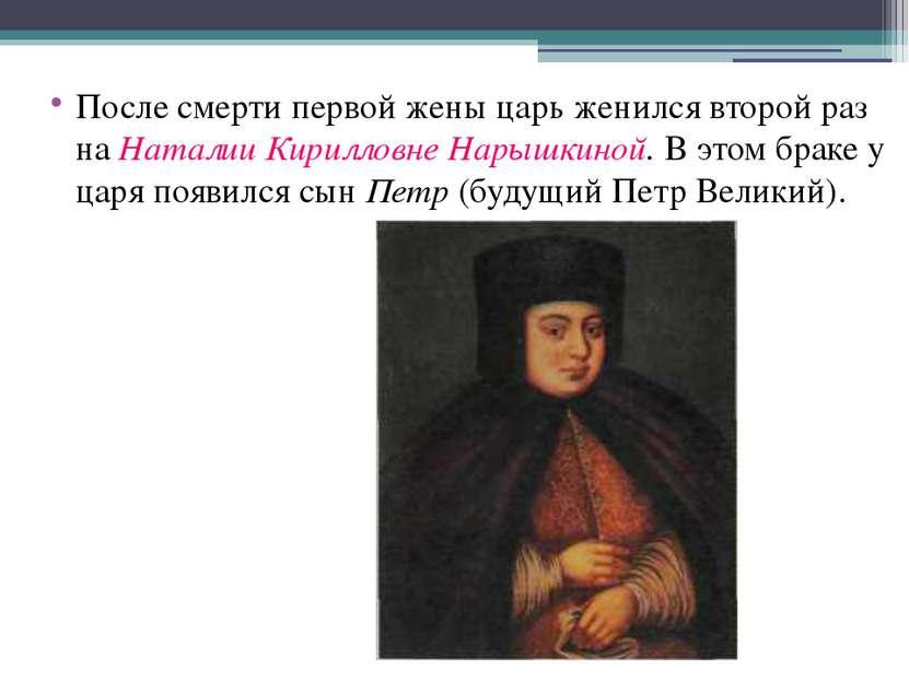 После смерти первой жены царь женился второй раз на Наталии Кирилловне Нарышк...