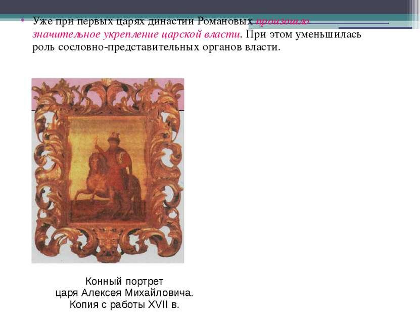 Уже при первых царях династии Романовых произошло значительное укрепление цар...