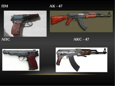 ПМ АК - 47 АПС АКС - 47
