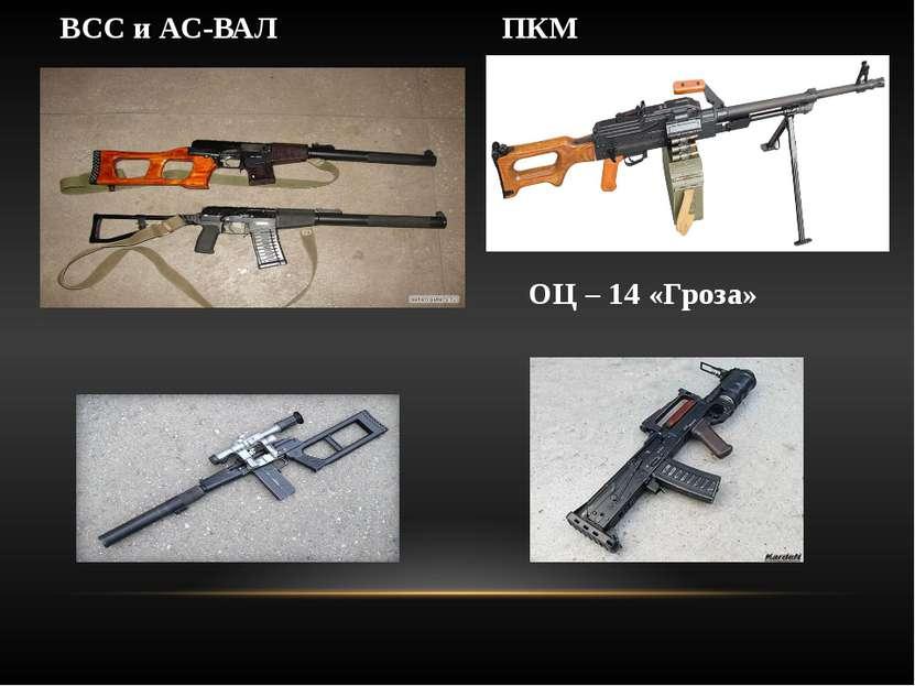 ВСС и АС-ВАЛ ПКМ ВСК-94 ОЦ – 14 «Гроза»