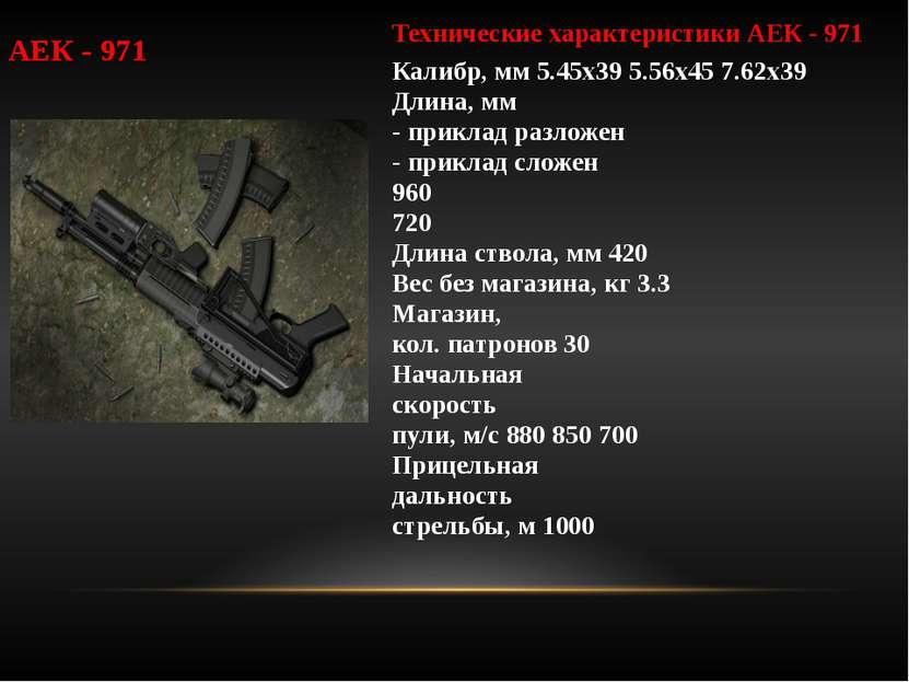АЕК - 971 Технические характеристики АЕК - 971 Калибр, мм 5.45х39 5.56x45 7.6...
