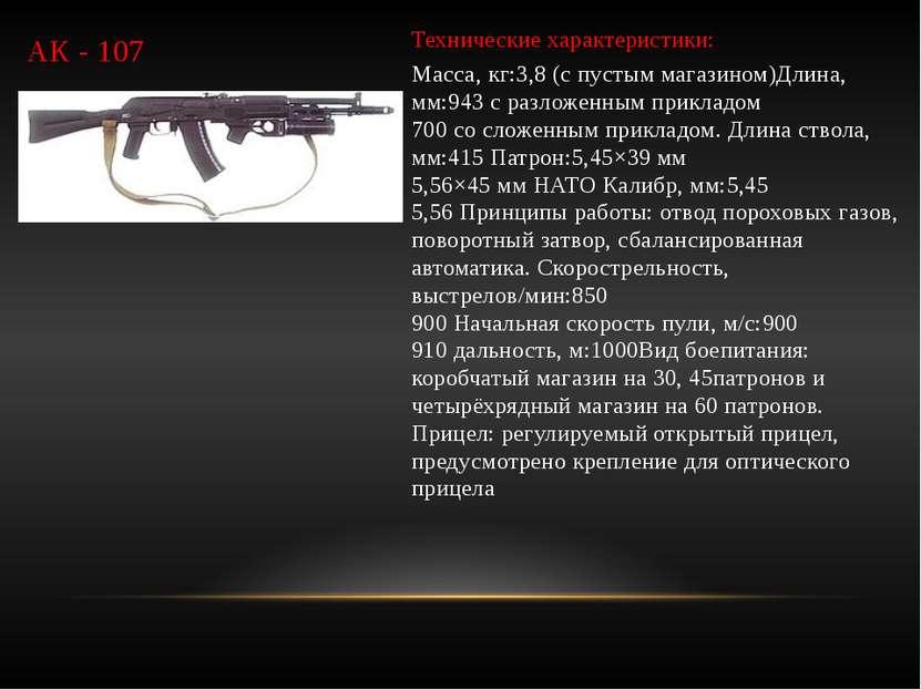АК - 107 Технические характеристики: Масса, кг:3,8 (с пустым магазином)Длина,...