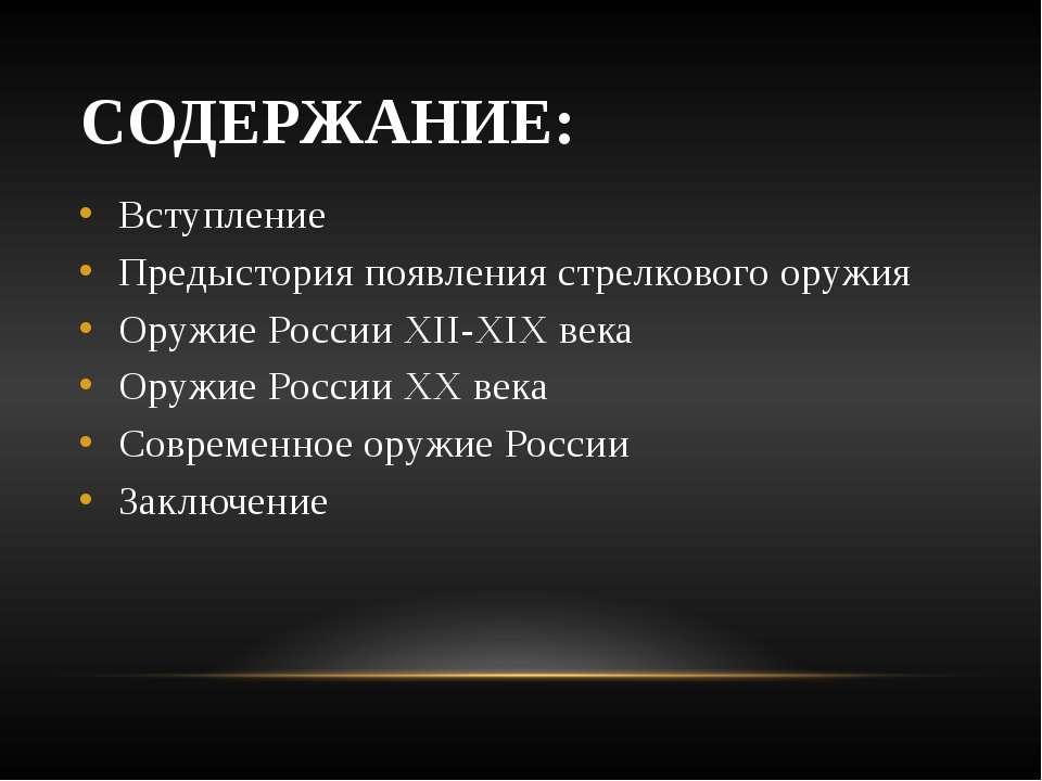 СОДЕРЖАНИЕ: Вступление Предыстория появления стрелкового оружия Оружие России...