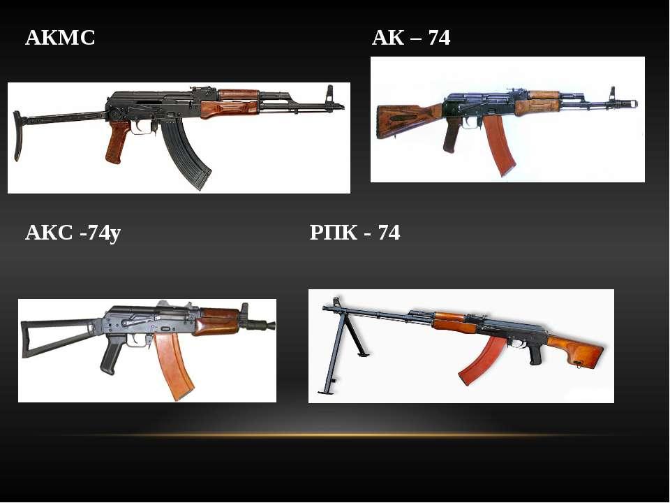 АКМС АК – 74 АКС -74у РПК - 74