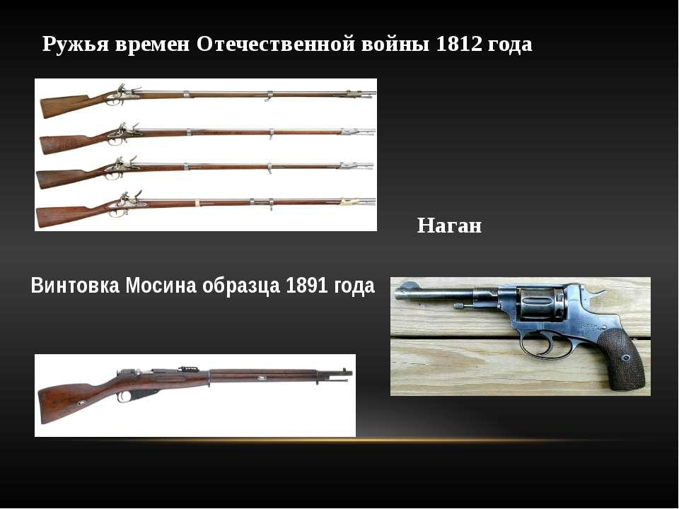 Ружья времен Отечественной войны 1812 года Наган Винтовка Мосина образца 1891...