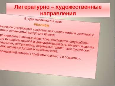 Литературно – художественные направления Вторая половина XIX века: РЕАЛИЗМ Об...