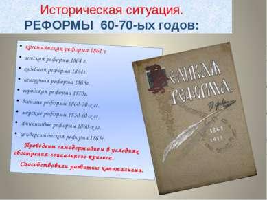 Историческая ситуация. РЕФОРМЫ 60-70-ых годов: крестьянская реформа 1861 г зе...
