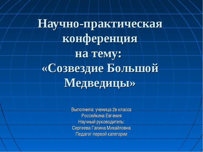 Научно-практическая конференция на тему: «Созвездие Большой Медведицы» Выполн...