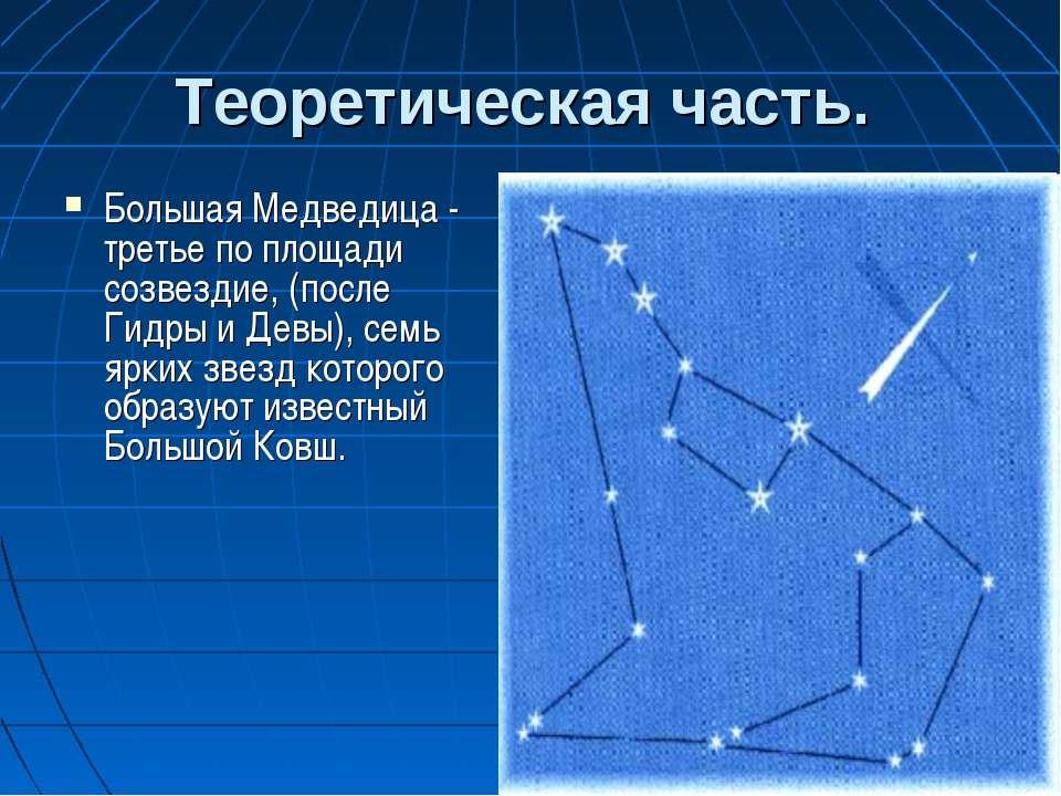 Теоретическая часть. Большая Медведица - третье по площади созвездие, (после ...