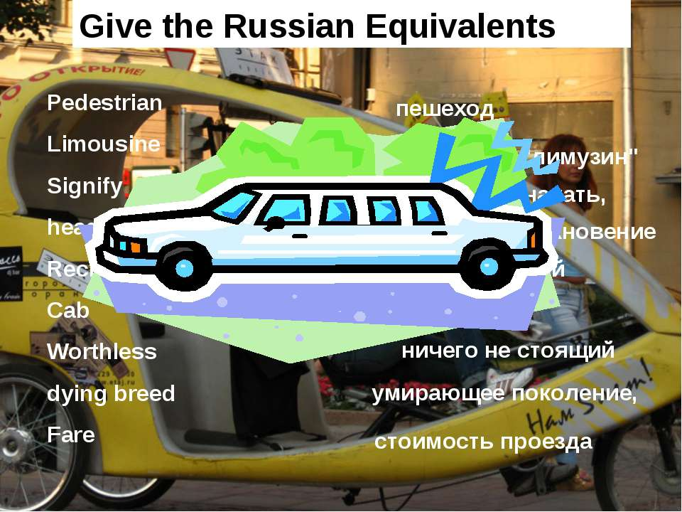 Give the Russian Equivalents Pedestrian Limousine Signify head-on collision R...