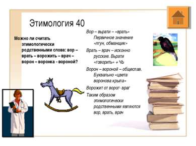 Этимология 40 Можно ли считать этимологически родственными слова: вор – врать...