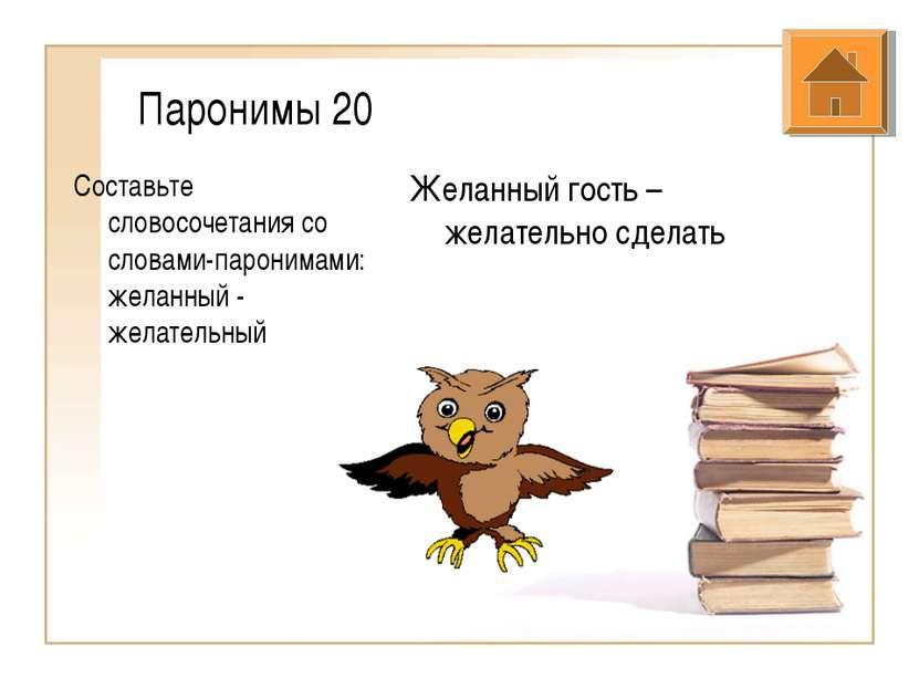 Паронимы 20 Составьте словосочетания со словами-паронимами: желанный - желате...