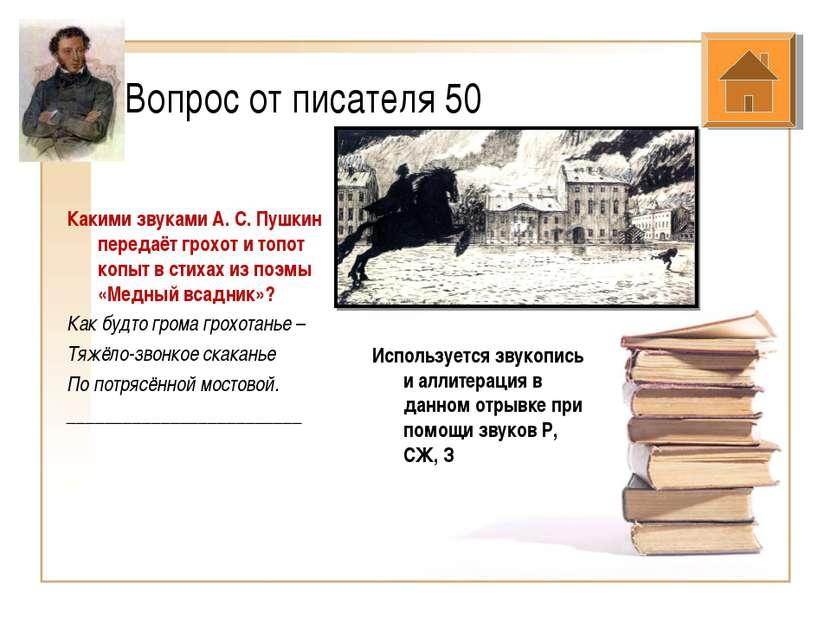 Вопрос от писателя 50 Какими звуками А. С. Пушкин передаёт грохот и топот коп...