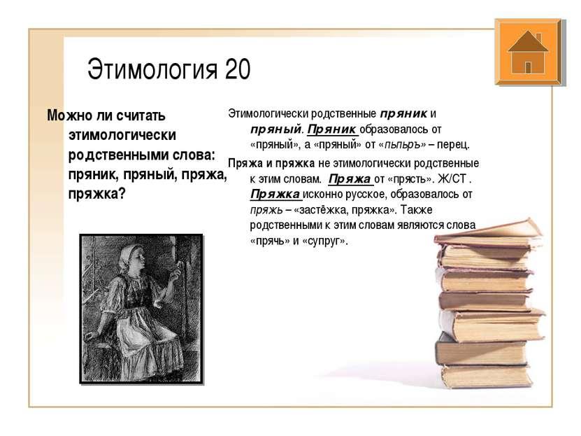 Этимология 20 Можно ли считать этимологически родственными слова: пряник, пря...