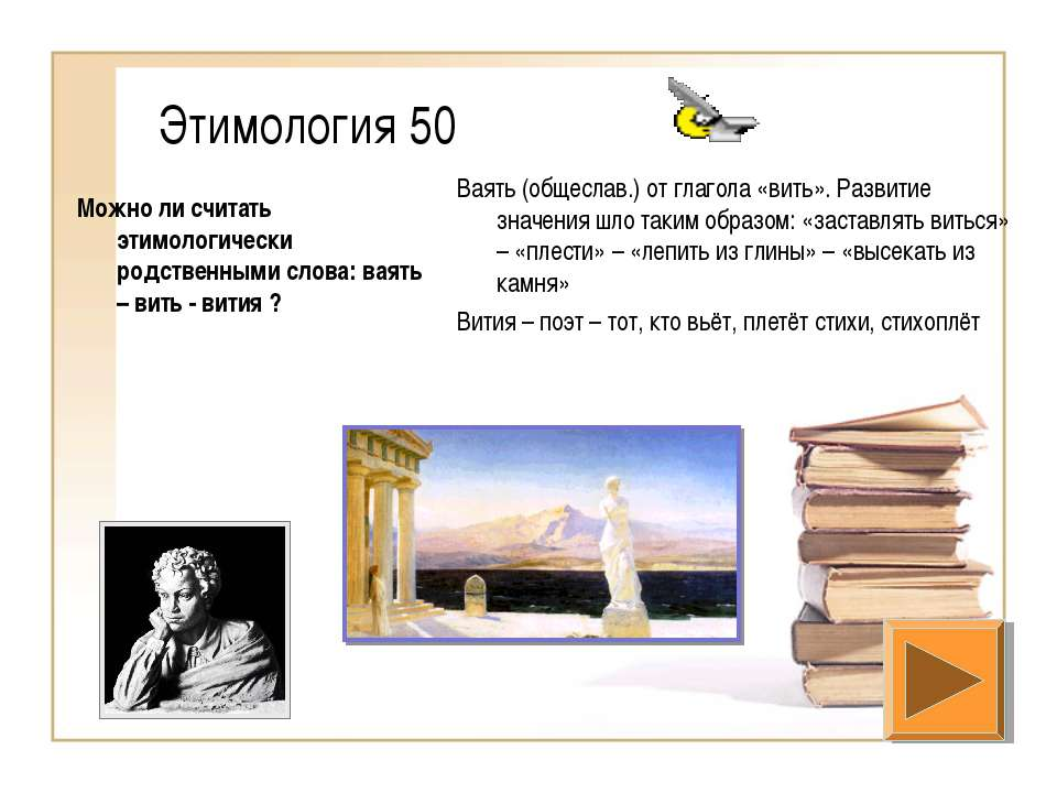 Этимология 50 Можно ли считать этимологически родственными слова: ваять – вит...