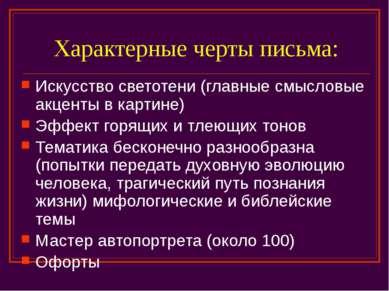 Характерные черты письма: Искусство светотени (главные смысловые акценты в ка...