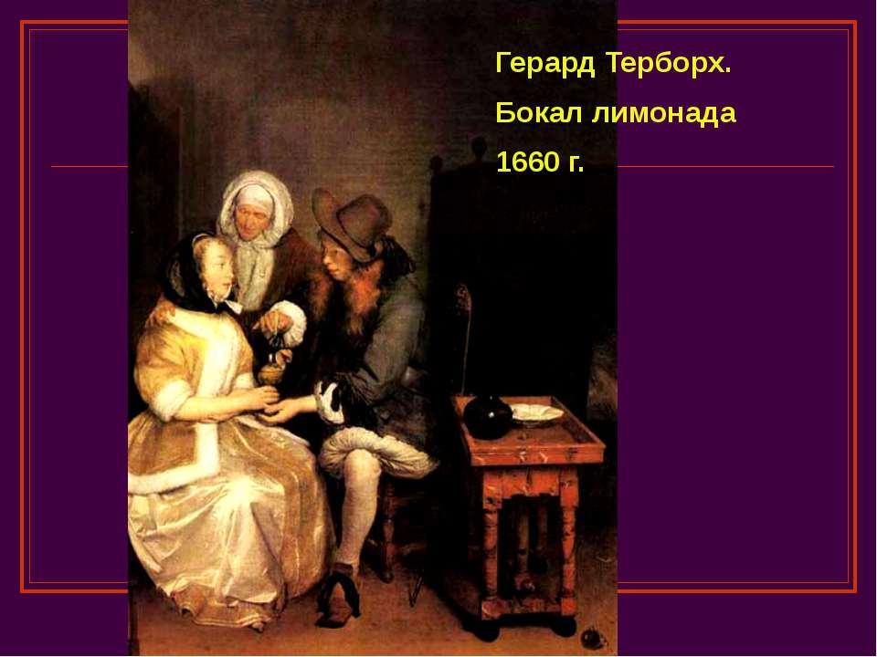 Герард Терборх. Бокал лимонада 1660 г.