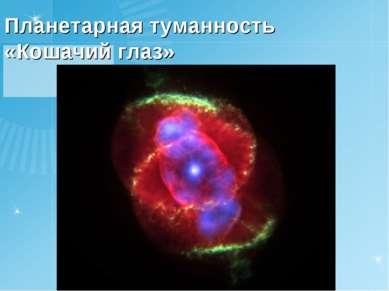 Планетарная туманность «Кошачий глаз»