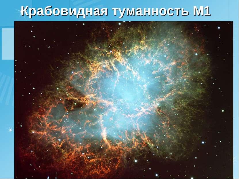 Крабовидная туманность М1