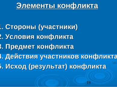 Элементы конфликта 1. Стороны (участники) 2. Условия конфликта 3. Предмет кон...