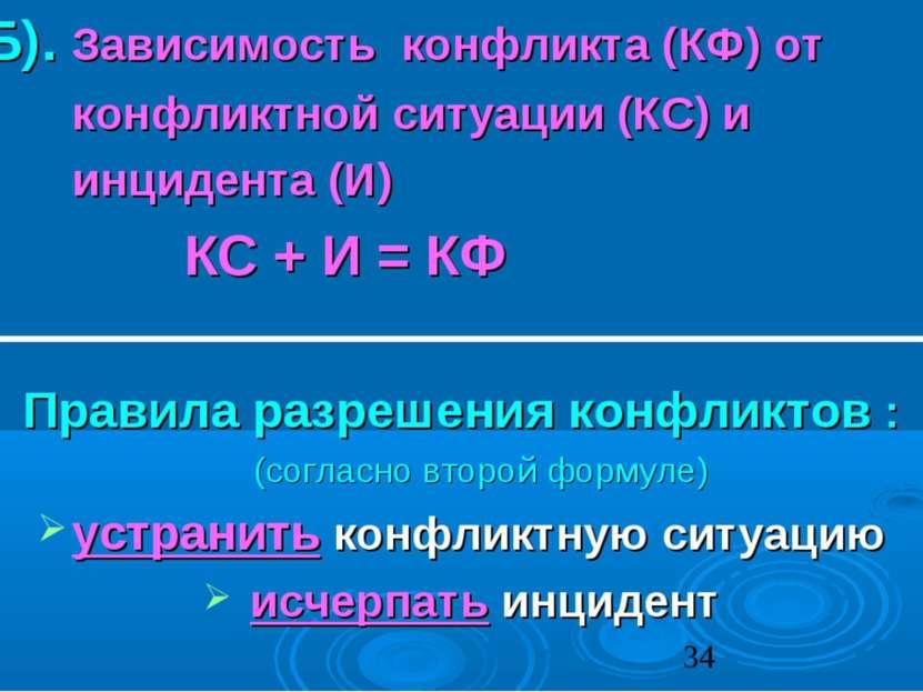 Б). Зависимость конфликта (КФ) от конфликтной ситуации (КС) и инцидента (И) К...