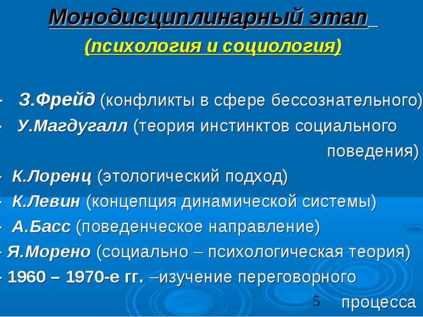 Монодисциплинарный этап (психология и социология) - З.Фрейд (конфликты в сфер...