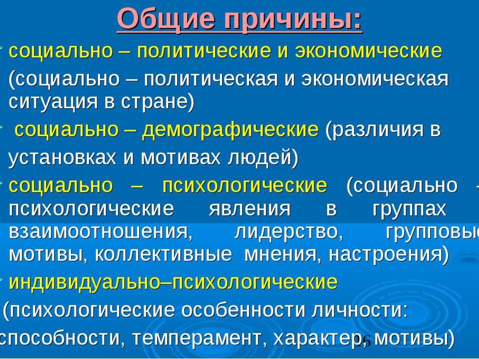 Общие причины: социально – политические и экономические (социально – политиче...