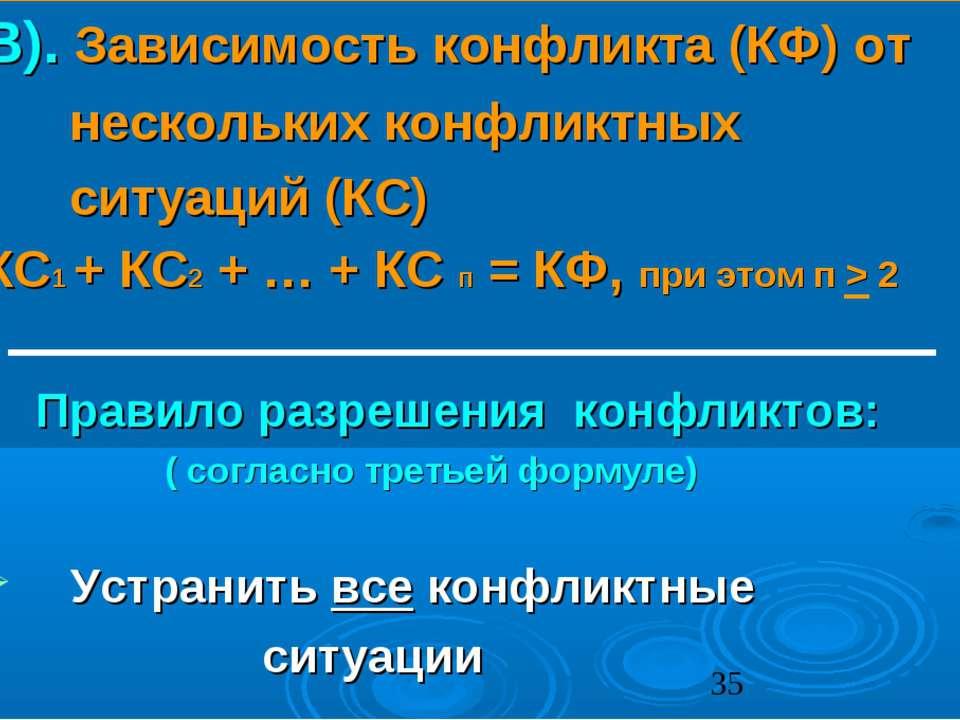 В). Зависимость конфликта (КФ) от нескольких конфликтных ситуаций (КС) КС1 + ...