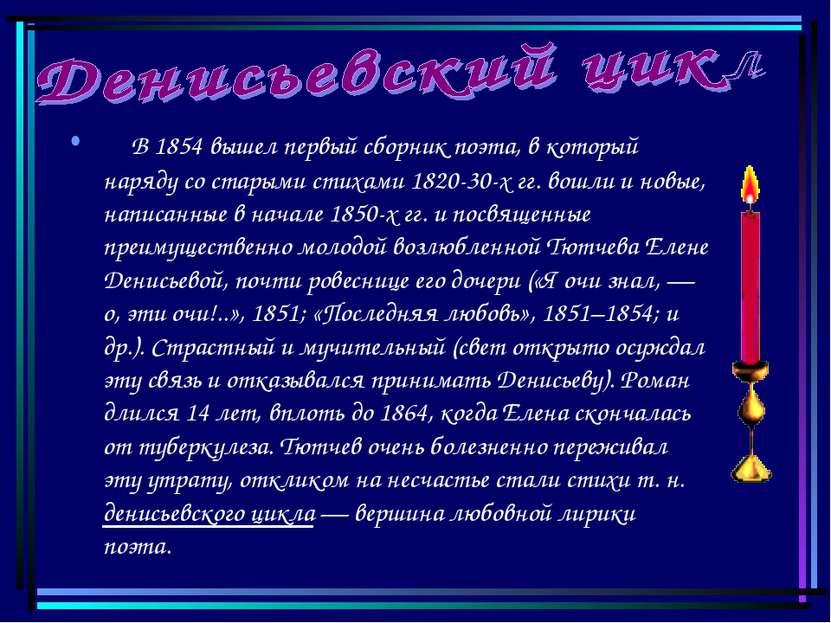 В 1854 вышел первый сборник поэта, в который наряду со старыми стихами 1820-3...